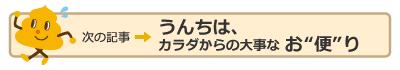 """次の記事:うんちは、カラダからの大事なお""""便""""り"""